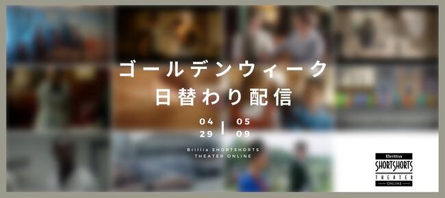 ショートフィルム専門のオンライン映画館ブリリア ショートショートシアター オンライン  ゴールデンウィークに世界のショートフィルム11作品を日替わり配信!大竹しのぶさん出演作品、ゴリ監督作品も特別配信