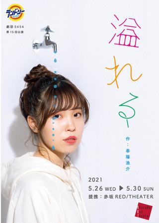 劇団5454『溢れる』上演決定!カンフェティにて5月1日(土)よりチケット発売開始予定!