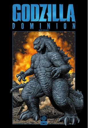 「ゴジラvsコング」の前日譚『ゴジラ:ドミニオン』が「ヴィレッジブックス」より明日5月8日発売!