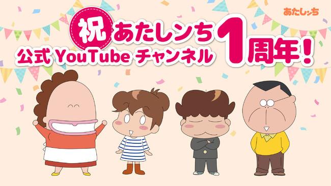『あたしンち』公式YouTubeチャンネル開設1周年記念!キンモクセイが、アニメの初代オープニングテーマ「さらば」を放送当時のアレンジで再現