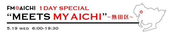 """5月19日(水)は一日まるごと名古屋市熱田区特集!「FM AICHI 1DAY SPECIAL""""MEETS MY AICHI""""~熱田区~」"""