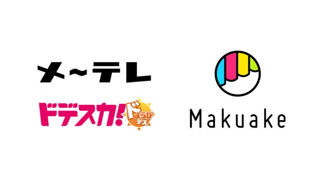メ~テレ(名古屋テレビ放送)が制作する「ドデスカ!ドようびデス。」と「Makuake」が連携