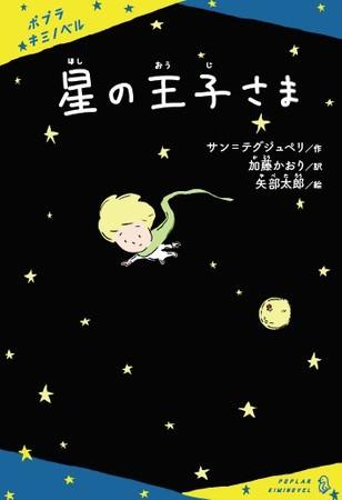 いまだから読んでほしい!矢部太郎さんが永遠の名作『星の王子さま』を描く!