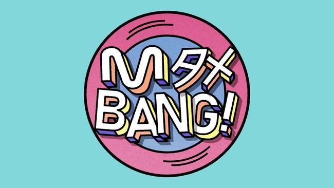 韓流ファン必見の韓流情報バラエティがさらにパワーアップして新装開店!「MタメBANG!」6月6日より毎月第1・第3日曜20:30~放送スタート!