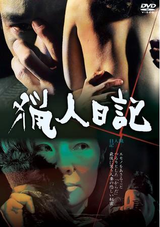 天才映画監督中平康による傑作エロティックミステリーが初ソフト化!「猟人日記」のDVDが9/3発売決定!