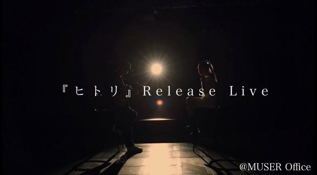 【音楽ライブ配信 MUSER】ゲストにKIMIKAを迎えた、TOMI新曲『ヒトリ』のリリースを記念したライブ『ヒトリ』Release Liveが5/26に配信決定!!