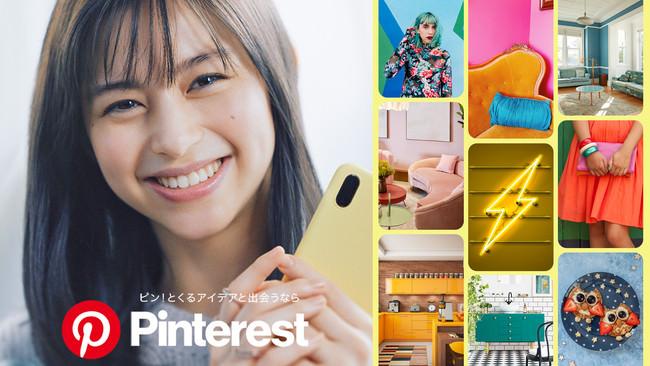 Pinterest 、国内初となるブランド広告キャンペーンの展開を発表: 5 月 29 日 (土) より全国で初 TVCM 放送開始