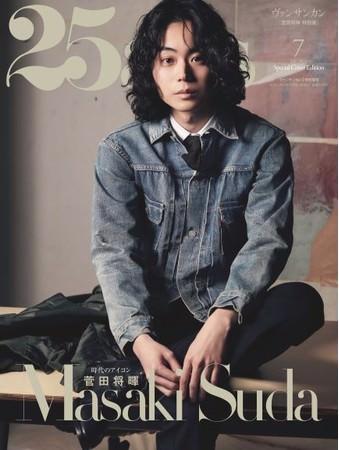 時代をつくる人、菅田将暉さんが25ans7月号特別表紙版に登場!