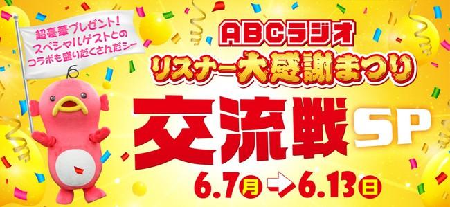 「ABCミュージックパラダイス」浦川泰幸・鳥居睦子コンビ、ラジオで1日限定復活!?