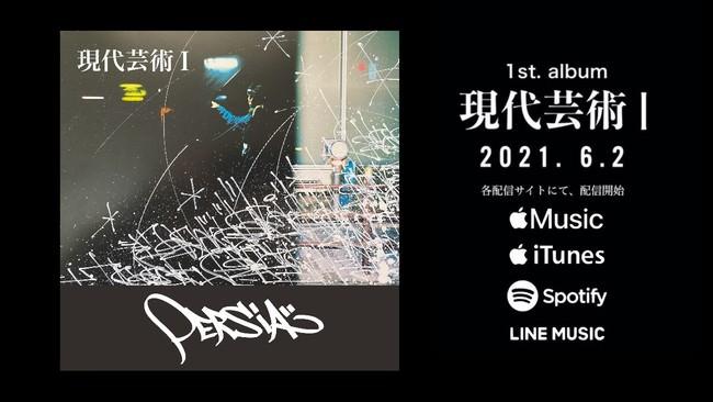 名古屋の至宝・PERSIA(ペルシャ)が待望の1stアルバム『現代芸術I』をドロップ! 閉塞した音楽シーンをメロウに誘惑する珠玉の12曲