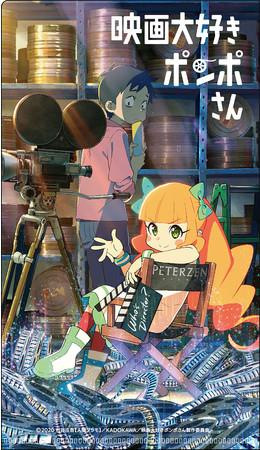 『映画大好きポンポさん』より、新商品が登場!全国公開劇場とムービック通信販売にて発売!