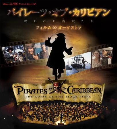 Presentation licensed by Disney Concerts. ©︎Disney