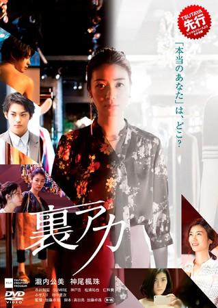 映画『裏アカ』9月8日(水)TSUTAYA TVにて配信開始。同日よりBlu-ray&DVD発売、TSUTAYAにて先行レンタル開始
