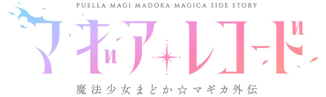 TVアニメ「マギアレコード 魔法少女まどか☆マギカ外伝」待望の2nd SEASONが今夏より放送開始!キービジュアルも公開!