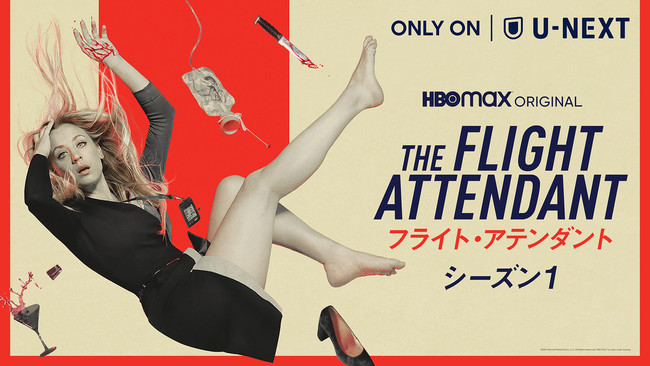 ケイリー・クオコが舞台裏を語る特別メイキング映像を初公開!HBO Maxオリジナル最新作『フライト・アテンダント』、宇垣美里、山崎まどかも絶賛!
