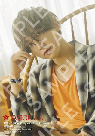 「TVガイドVOICE STARS vol.18」honto購入特典生写真(絵柄③)