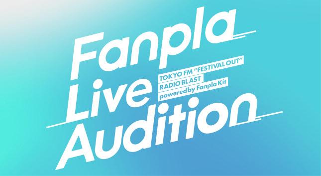 Saucy Dog × PEDRO 初の対バンライブイベント「LIVE BLAST powered by Fanpla Kit」開催決定!