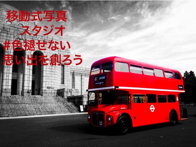 日本にわずか数台しかないレアなクラシックバス車両が撮影スタジオに早変わり!抜群の撮れ高が期待できる非日常空間を1日貸切でレンタルいただけます!