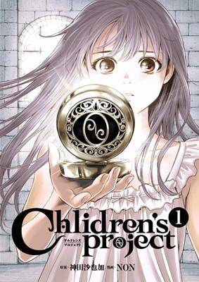 【フジテレビ】原案・神田沙也加の漫画をFODにて先行独占配信開始! 懸命に生きる子供たちに、生死を懸けた選択が迫られる物語「Children's Project ―チルドレンズプロジェクト―」