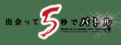 TVアニメ『出会って5秒でバトル』が関西テレビ放送、AT-Xでも放送が決定‼