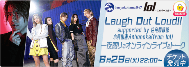 FMヨコハマ「住宅情報館 presents Laugh Out Loud!!」初のスピンオフ企画を「ミクチャ」で独占配信!