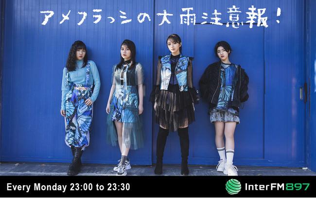 アイドルグループ「アメフラっシ」のメンバーが届けるアイドルトーク&音楽番組『アメフラっシの大雨注意報!』 InterFMで7月5日(月)23時からスタート!