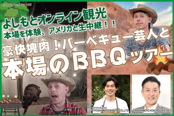 この夏は、自宅で海外旅行を満喫!特別企画「よしもとオンライン観光」シリーズ開催!!