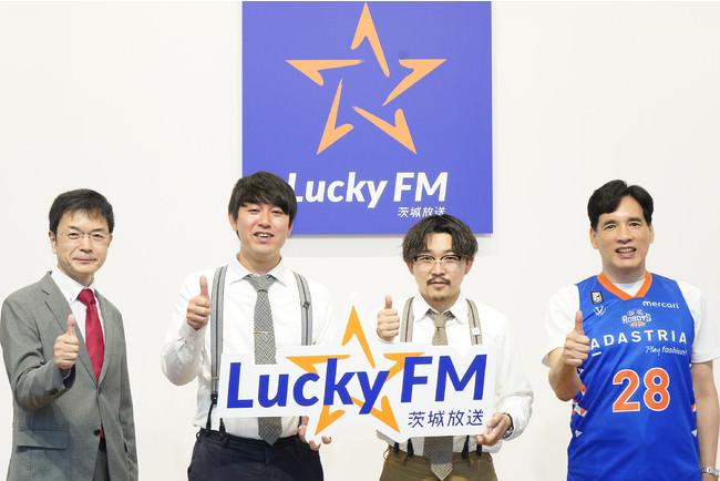LuckyFM茨城放送は7月1日につくば局(周波数88.1MHz)を開局