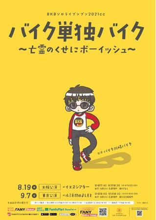 BKBソロライブンブン2021cc『バイク単独バイク~亡霊のくせにボーイッシュ~』大阪・東京にて開催!