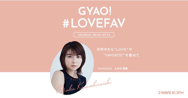 上白石萌歌がナビゲーターを務めるJ-WAVE 81.3FM『GYAO! #LOVEFAV』ゲストにLittle Glee Monsterのmanakaが登場。