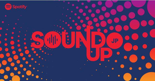 Spotifyが次世代を担うポッドキャストクリエイターを育成するプログラム「Sound Up」を国内でスタート