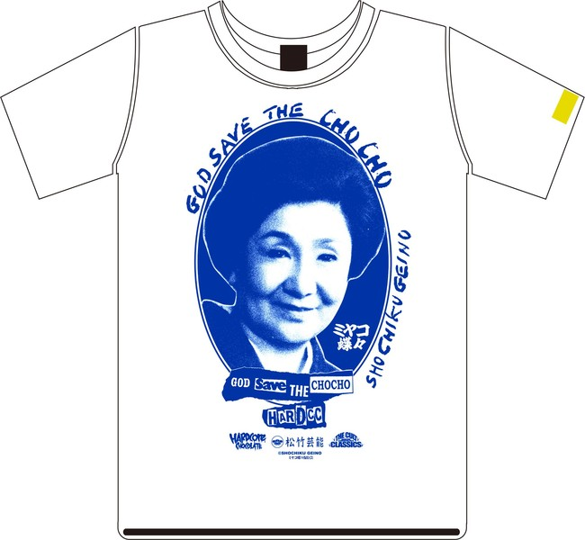 松竹芸能×ハードコアチョコレートシリーズ第二弾・第三弾「ミヤコ蝶々」・「笑福亭鶴光」・「安田大サーカス」がTシャツとなって登場。