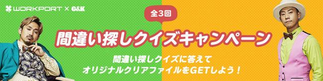 C&K楽曲「Alma」起用の新CM『進め、一度だけの人生だ。』 7月12日より「間違い探しクイズキャンペーン」(全3回)スタート!
