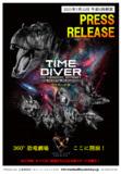 新感覚の恐竜ライブエンターテインメント 「DINO-A-LIVE PREMIUM TIME DIVER(タイムダイバー)」誕生!