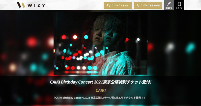 「CAIKI Birthday Concert 2021」開催!東京公演特別チケットをWIZYで枚数限定受付!