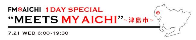 """7月21日(水)は一日まるごと津島市特集!「FM AICHI 1DAY SPECIAL""""MEETS MY AICHI""""~津島市~」"""