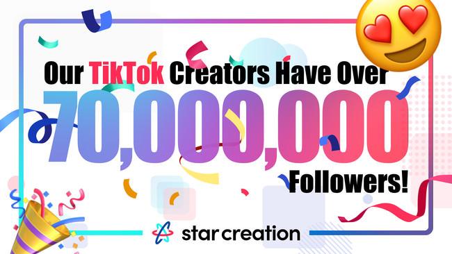 TikTok MCN【Star Creation】クリエイターの総フォロワー7,000万人突破!