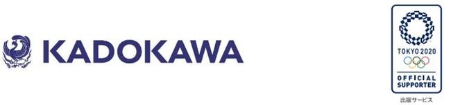 KADOKAWAは東京2020オリンピックオフィシャル出版サービスサポーターです