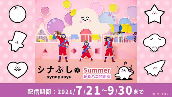カラオケルームで、いっしょに遊んで夏を楽しもう!赤ちゃん向け人気番組『シナぷしゅ』を、JOYSOUNDの「みるハコ」で無料配信!