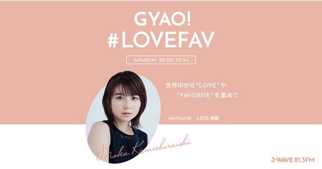 上白石萌歌が愛してやまないフワちゃんが『GYAO! #LOVEFAV』にゲスト出演!~フワちゃんによる田中みな実のモノマネや、上白石とフワちゃんの組体操も!~