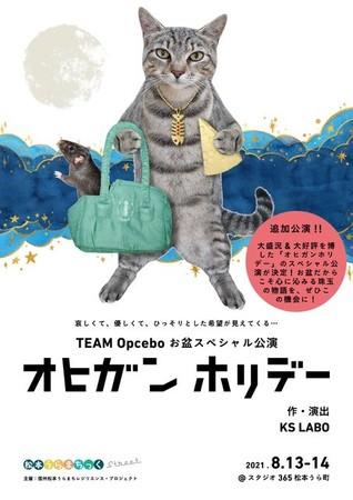 """演劇集団""""TEAM Opcebo"""" お盆スペシャル公演とワークショップのご案内"""