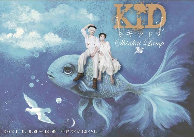 チャップリン映画より着想を受けた舞台作品 深海洋燈(シンカイランプ)『KID~キッド~』上演決定 カンフェティでチケット発売