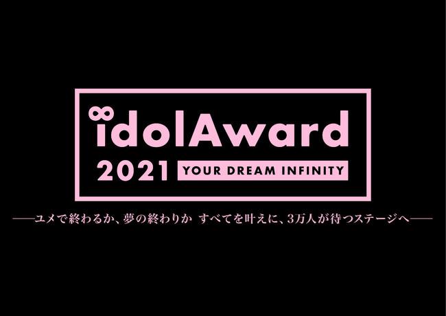 「GirlsAward」と「High Speed Boyz Inc.」の制作陣が手がける初のアイドルプロジェクト「idolAward 2021 YOUR DREAM INFINITY」開催決定
