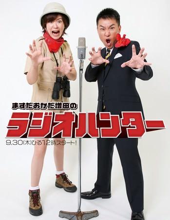 この秋、ますだおかだ・増田英彦が関西の昼帯ラジオに殴り込み!