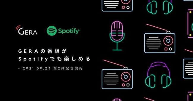 【新たに4番組が追加】話題のお笑いラジオアプリ「GERA(ゲラ)」のコンテンツがSpotifyでも聴けるように ~新たに4番組がSpotifyと連携。9/23(木)17:00より配信開始~