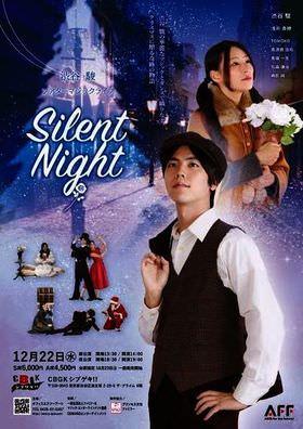 多くの声に答え、伝説のステージがこの冬、東京での上演決定!『渋谷 駿 シアターマジックライブ Silent Night』開催! カンフェティにてチケット発売