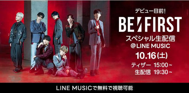 「デビュー目前!BE:FIRSTスペシャル生配信@LINE MUSIC」配信決定!10月16日19時30分からLINE MUSICアプリで誰でも無料視聴が可能