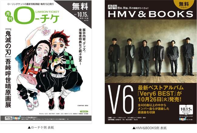 【本日発行】フリーペーパー『月刊ローチケ/月刊HMV&BOOKS』10月号の表紙・巻頭特集は「『鬼滅の刃』吾峠呼世晴原画展」&「V6」が登場!