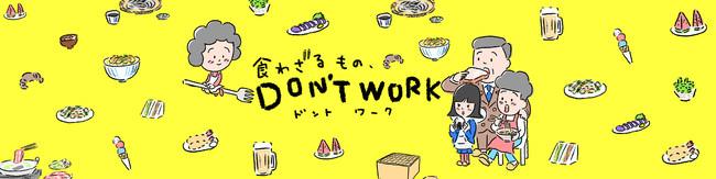 ニッポン放送×吉本興業 ラジオドラマを初共同製作! Podcastドラマ「食わざるもの、DON'T WORK」 【 聴!感覚的 お料理ホームドラマの最先端 10/27(水)配信開始のご案内 】