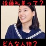 後藤礼美が可愛い!女優は石井杏奈!どんな役どころ?